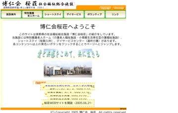 博仁会桜荘