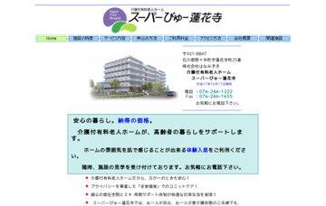 スーパーびゅー蓮花寺.