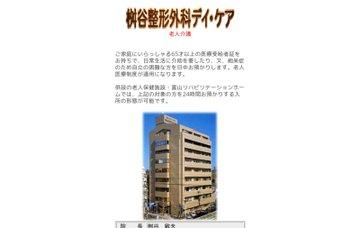富山リハビリテーションホーム