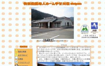 特別養護老人ホーム宇甘川荘
