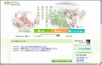 真心の園/特別養護老人ホーム